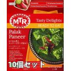 MTR インド料理 野菜 ほうれん草 Palak Paneer ほうれん草とカッテージチーズのカレー 10個セット MTRカレー