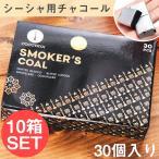 セット シーシャの炭 水タバコ フレーバー (10箱セット)シーシャの炭 シルバーチャコール 30個入り 樹脂香