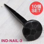 釘 くぎ アイアン インド (10個SET)お買い得 インドのアイアン ネイル 7面 (11cm) DIY インテリア ハンガー