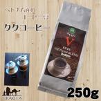 ベトナム コーヒー ベトナムブレンド 250g (KUKU) / ベトナムコーヒーエスニック アジア インド 食品 食材 チャイ コーヒー粉