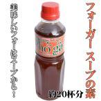 フォー スープの素 フォーガー Pho・ga (AODAI) / レビューで50円クーポン進呈 エスニック アジア インド 食品 食材