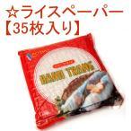 ライス ペーパー 正方形 22cm (約35枚入)(Aodai) / 生春巻き AODAI ベトナ レビューでタイカレープレゼント