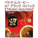 ベトナム インスタント コーヒー G7 ブラック 15パック (TRUNG NGUYEN) / レビューで50円クーポン進呈 ベトナムコーヒー