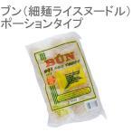 ブン (細麺ライスヌードル) ポーションタイプ BUN (