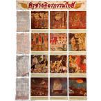 タイの伝説 タイの教育ポスター / インド 本 印刷物 ステッカー ポストカード