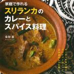 家庭で作れるスリランカのカレーとスパイス料理 / スリランカ料理インド 本 印刷物 ステッカー ポストカード ポスター レシピ