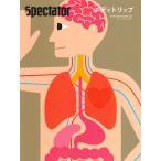 (32号)Spectator 2014年 ボディトリップ / 雑誌 スペクテイター ニューエイジ 旅行 トラ