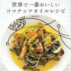 世界で一番美味しいココナッツオイルレシピ / エクストラバーンジン 料理 お菓子