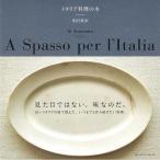 ショッピングイタリア イタリア料理の本 / インド 印刷物 ステッカー ポストカード ポスター パスタ レシピ アノニマ・スタジオ