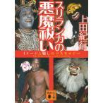 スリランカの悪魔払い / インド 本 印刷物 ステッカー ポストカード ポスター 悪魔祓い 啓発 癒し