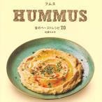 フムス ‐ HUMMUS / レシピ 料理 エッセイ スパイスカレー インド 本 印刷物 ステッカー ポストカ