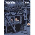 (41号)Spectator 2018年春 「つげ義春」特集号 / スペクテイター ニューエイジ 雑誌 トランス ゴア レ