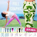 フルグラフィック美脚ヨガレギンス / 送料無料 ヨガパンツ ダンスパンツ yoga レビューでタイカレープレゼント