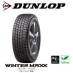 ダンロップ WINTER MAXX(ウィンターマックス) WM01 195/65R15 91Q