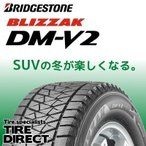 【北海道・九州も4本以上で送料無料】2016年製 新品 ブリヂストン BLIZZAK DM-V2 225/65R17 102Q