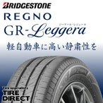 2017年製 新品 ブリヂストン REGNO GR-Leggera レジェーラ 155/65R14 75H【4本以上で送料無料】