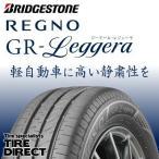 2017年製 新品 ブリヂストン REGNO GR-Leggera レジェーラ 165/55R15 75V【4本以上で送料無料】