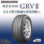 2016年製 新品 ブリヂストン REGNO GRV2 225/55R17 97W【4本以上で送料無料】