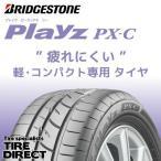【北海道・九州も4本以上で送料無料】新品 ブリヂストン Playz PX-C 165/50R16 75V