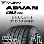 新品 ヨコハマ ADVAN dB V552 205/55R16 91W