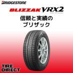 2017年製 新品 ブリヂストン ブリザック VRX2 205/60R16 92Q【4本以上で送料無料】