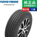225/55R18 98V トーヨータイヤ PROXES プロクセス CF2 SUV タイヤ単品1本