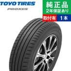 235/55R18 100V トーヨータイヤ PROXES プロクセス CF2 SUV タイヤ単品1本