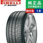 245/40R19 98Y J  JAGUAR承認タイヤ ピレリ P ZERO ピーゼロ タイヤ単品1本