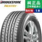 ブリヂストン BRIDGESTONE  低燃費タイヤ NEXTRY 145 80R13 75S