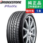 225/45R18 95W ブリヂストン Playz(プレイズ) PX タイヤ単品1本