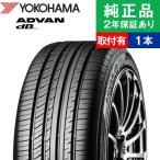 サマータイヤ ヨコハマ ADVAN dB アドバン デシベル V552 205/55R16 91W タイヤ単品1本