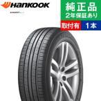 195/65R15 91H ハンコック キナジー EX H308 サマータイヤ単品1本 | サマータイヤ 夏タイヤ 夏用タイヤ ポイント消化 15インチ|オートバックスグループ
