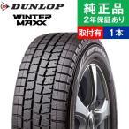 スタッドレスタイヤ ダンロップ WINTER MAXX ウィンターマックス WM01 155/65R14 75Q タイヤ単品1本