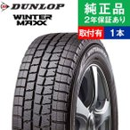 ポイント10倍 205/60R16 92Q ダンロップ WINTER MAXX ウィンターマックス WM01 スタッドレスタイヤ単品1本