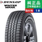 スタッドレスタイヤ ダンロップ WINTER MAXX ウィンターマックス SV01 145R12 6PR タイヤ単品1本
