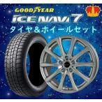 スタッドレスタイヤ ホイールセット グッドイヤー ICE NAVI 7(アイス ナビ 7)195/65R15   15インチX6.0J  (53) 5H/114.3