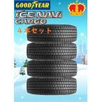 グッドイヤー ICE NAVI CARGO   195/80R15 107/105L  4本セット (ハイエース・キャラバン等)