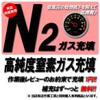 【最大14%off相当】当店来店同梱専用 高純度窒素ガス充填 作業後レビューで1円!!