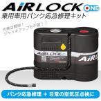 乗用車用パンク応急修理キット AIR LOCK(エアロック)