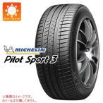 ミシュラン パイロットスポーツ3 215/45R16 90V XL AO アウディ承認タイプ サマータイヤ