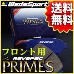 REVSPEC PRIMES フロント用 トヨタ ハイラックス ピックアップ RZN152H 99/8〜04/7 品番 PR-T066 ウェッズ レブスペック プライム ブレーキパッド