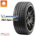 ミシュラン パイロットスーパースポーツ 205/45ZR17 (88Y) XL ★ BMW承認タイプ サマータイヤ