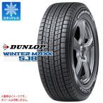 DUNLOP ダンロップ  スタッドレスタイヤ WINTER MAXX SJ8  ウィンターマックス  225 55R18