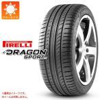 ピレリ ドラゴン スポーツ 225/40R18 92W XL サマータイヤ