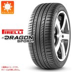 ピレリ ドラゴン スポーツ 245/40R18 97Y XL サマータイヤ