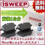iSWEEP 前後1台分 ブレーキパッド アウディ A5 スポーツバック 2.0 TFSI クアトロ 8TCDNL 2010〜 品番:844/821S アイスウィープ IS1500