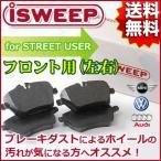 iSWEEP フロント用 ブレーキパッド フォルクスワーゲン ゴルフ7 R AUCJXF 2014〜 品番:SF1290 アイスウィープ IS1500