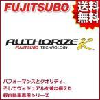 FUJITSUBO マフラー AUTHORIZE K ダイハツ S321G アトレーワゴン カスタム ターボ 2WD 品番:750-70631 フジツボ
