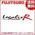 FUJITSUBO マフラー Legalis R ホンダ DC5 インテグラ タイプR 品番:760-53041 フジツボ