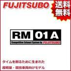 FUJITSUBO マフラー RM-01A スバル GF8 インプレッサ スポーツワゴン WRX 品番:280-63019 フジツボ